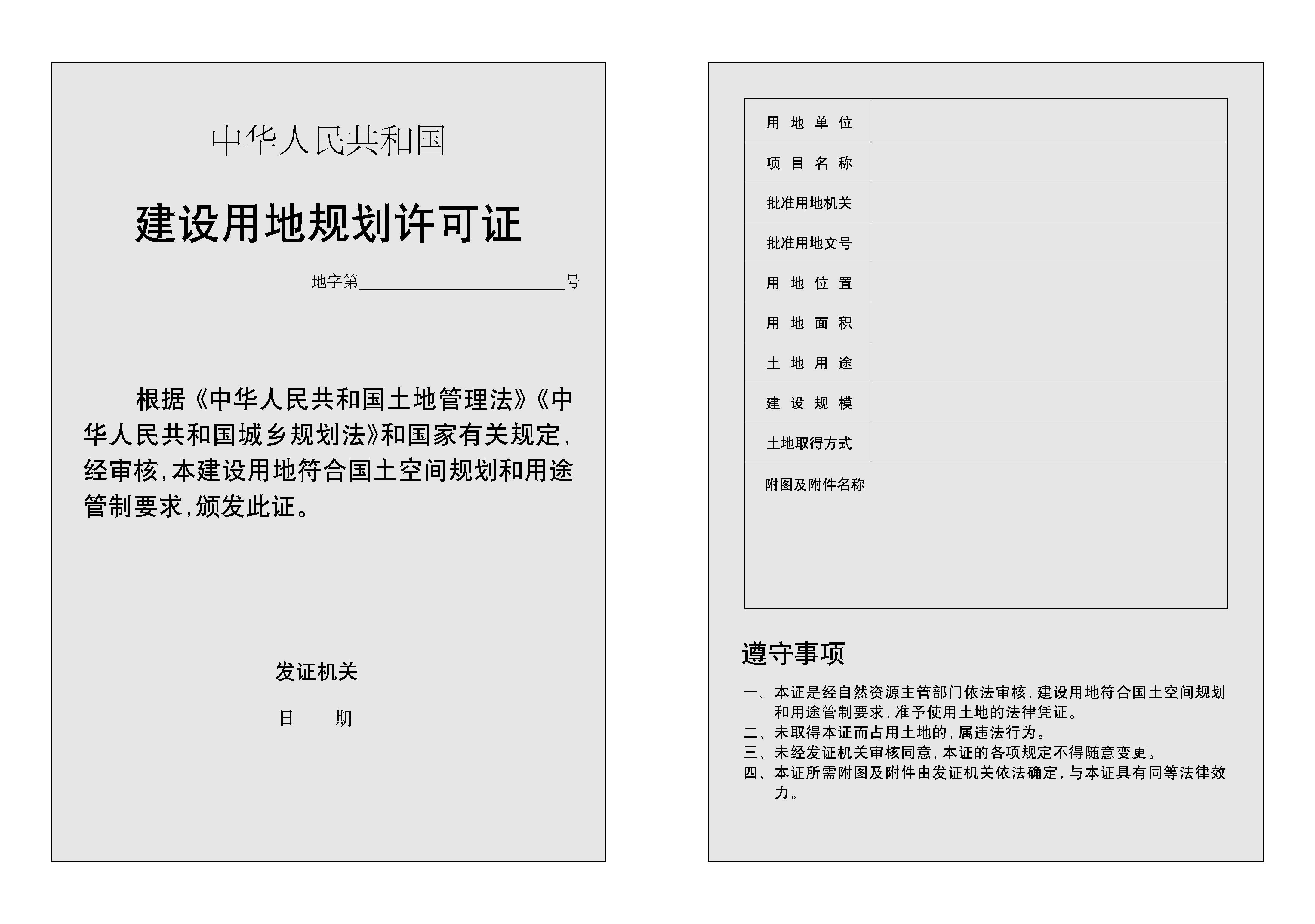 建设用地规划许可证内页