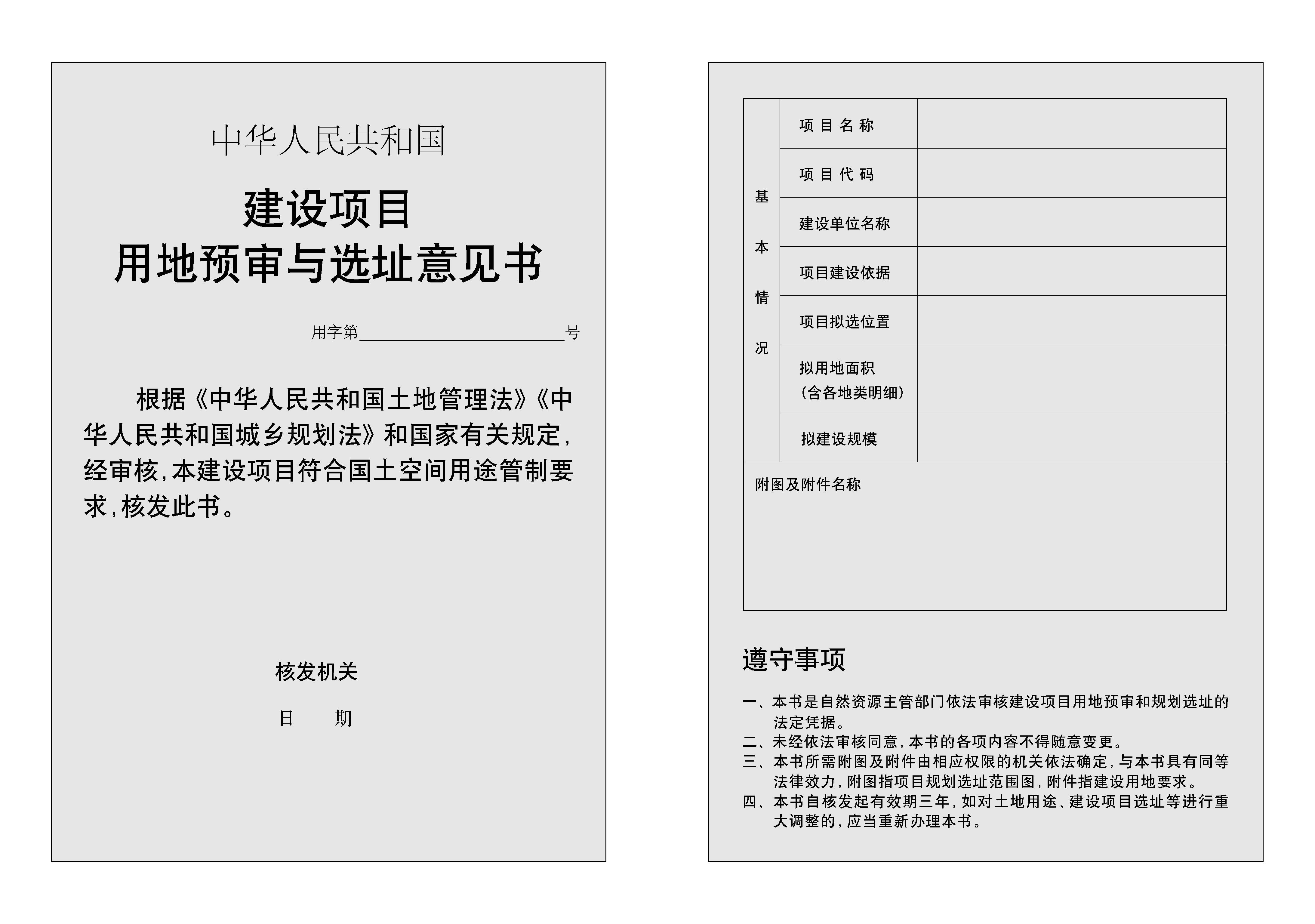建设项目用地预审与选址意见书内页